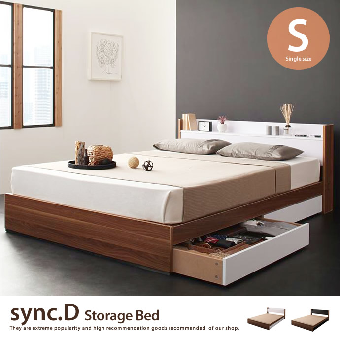 【シングル】 sync.D 引出し・コンセント付きベッド 幅104cm