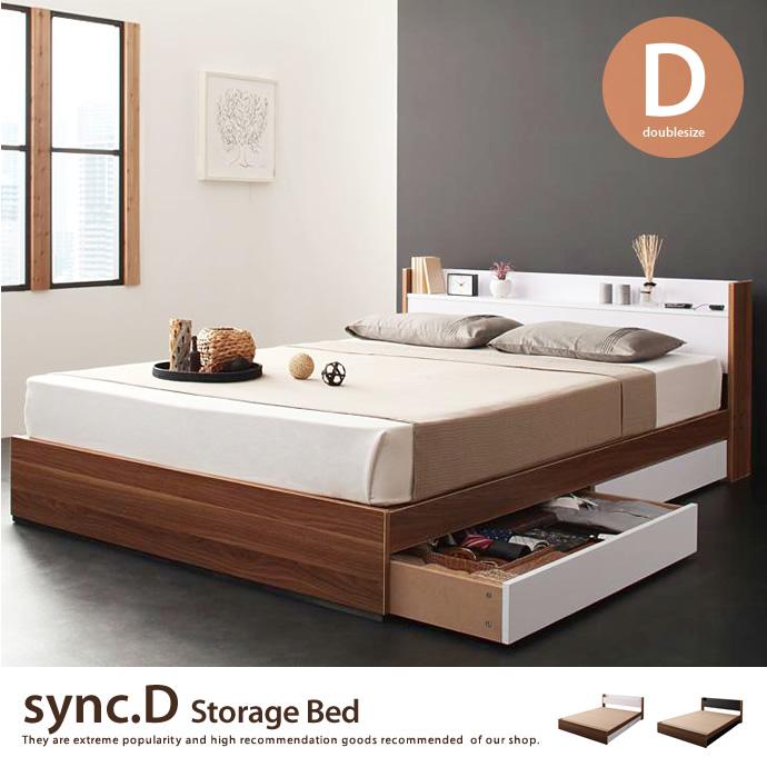 【ダブル】 sync.D 引出し・コンセント付きベッド 幅146cm