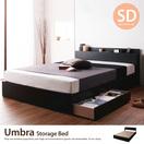 【セミダブル】 Umbra 引出し・コンセント付きベッド 幅123cm