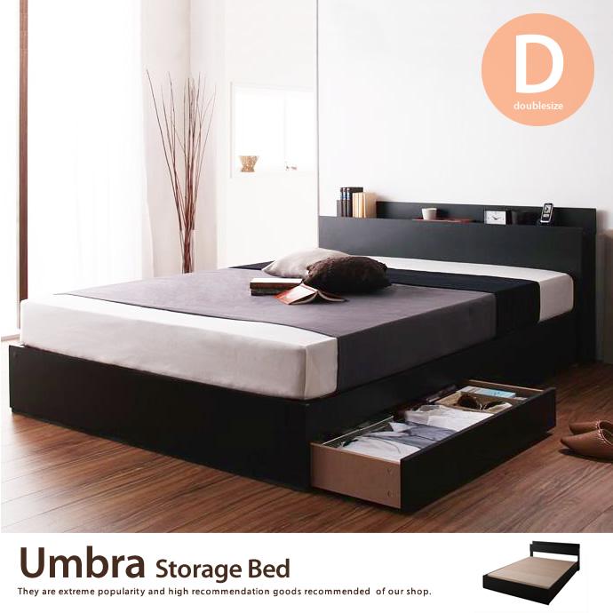【ダブル】 Umbra 引出し・コンセント付きベッド 幅143cm