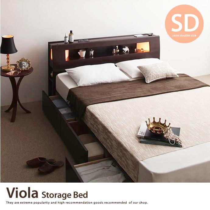 【セミダブル】 Viola 引出し・コンセント付きベッド 幅121cm