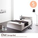 【シングル】 Cher 引出し・コンセント付きベッド 幅98cm