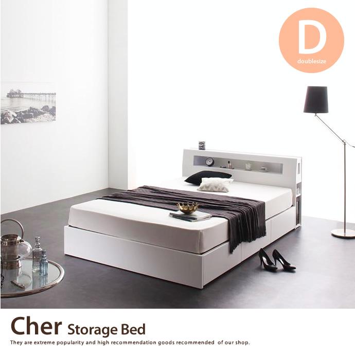 【ダブル】 Cher 引出し・コンセント付きベッド 幅141cm