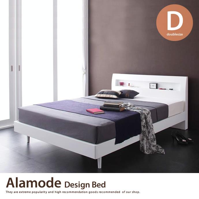 【ダブル】 Alamode すのこベッド 棚付 コンセント付 幅142cm