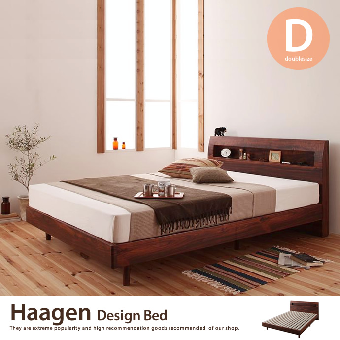 【ダブル】 Haagen すのこベッド 棚付 コンセント付 幅142cm
