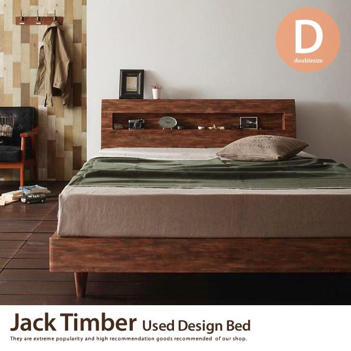 【ダブル】 Jack timber すのこベッド 棚付 コンセント付 幅142cm