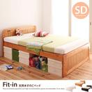 【セミダブル】 Fit-in すのこベッド 高さ調節 コンセント付 天然木 幅125cm