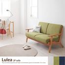 【2人掛】Lulea sofa
