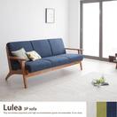【3人掛】Lulea sofa