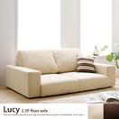 Lucy 2.5P floor sofa