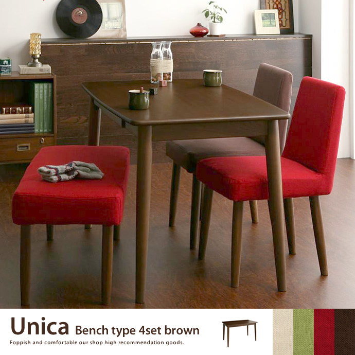Unica Dining 4set【Brown】