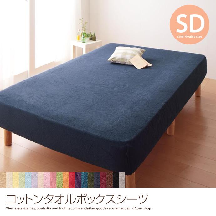 ベッドシーツコットンタオルボックスシーツ【セミダブル】