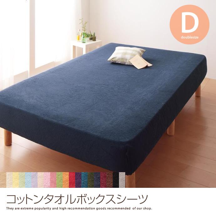 ベッドシーツコットンタオルボックスシーツ【ダブル】