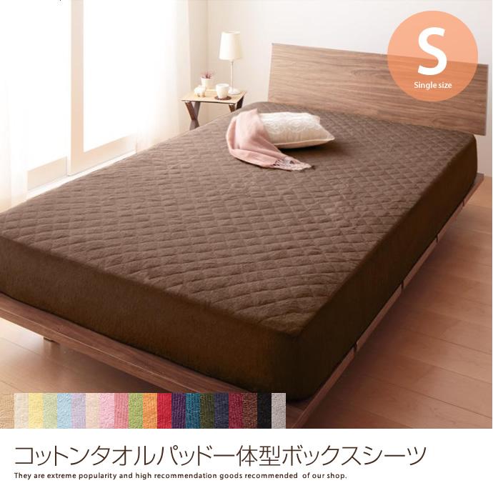 ベッドシーツコットンタオルパッド一体型ボックスシーツ【シングル】