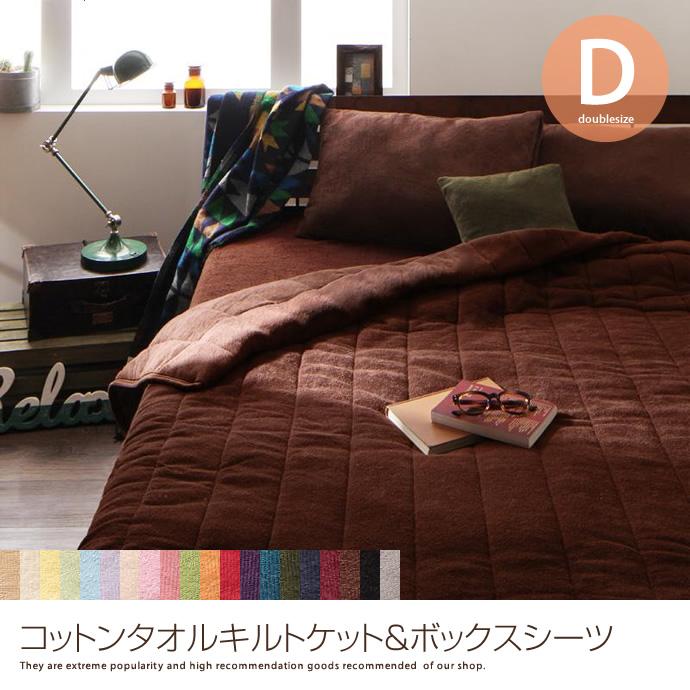コットンタオルキルトケット&ボックスシーツ【ダブル】