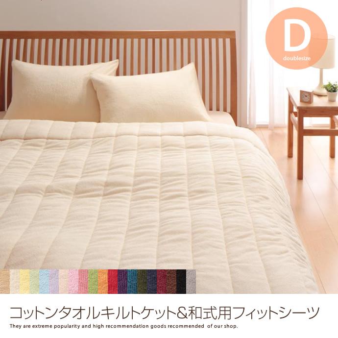 コットンタオルキルトケット&和式用フィットシーツ【ダブル】