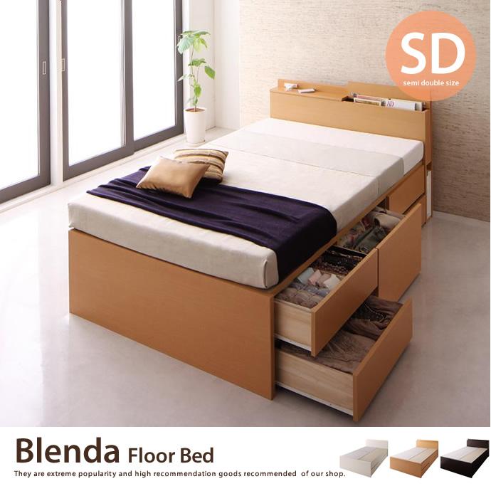 【セミダブル】 Blenda コンセント・収納ヘッドボード付きチェストベッド