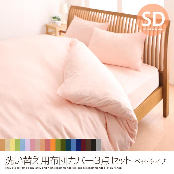 洗い替え用布団カバー3点セット セミダブル(ベッドタイプ)