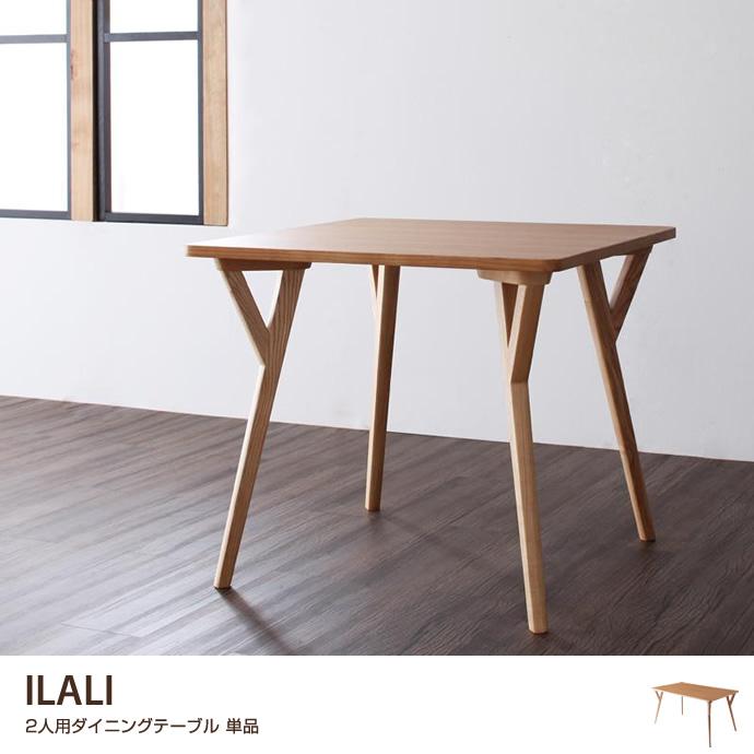 ILALI ダイニングテーブル 幅80cm