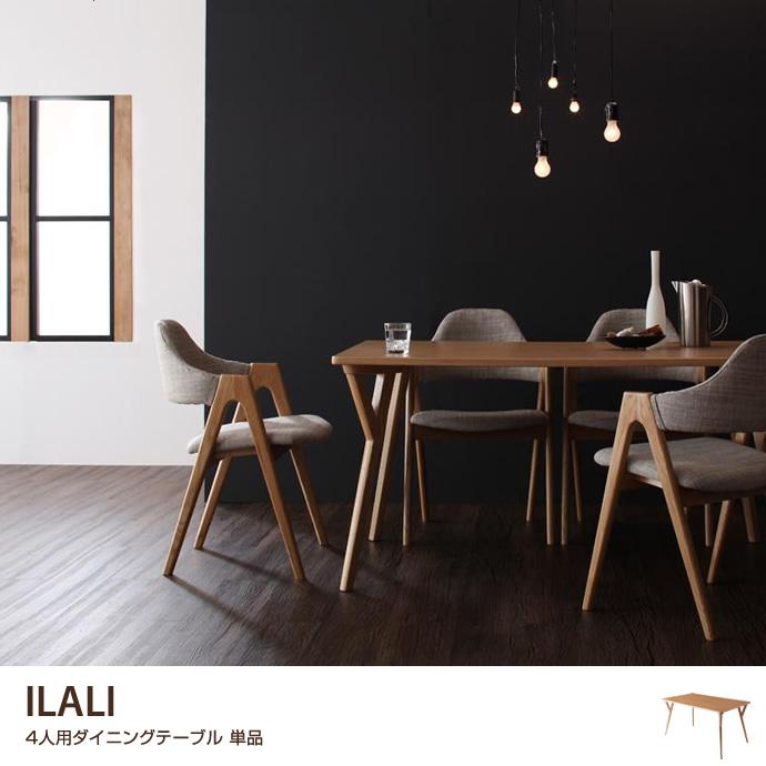 ILALI ダイニングテーブル 幅140cm