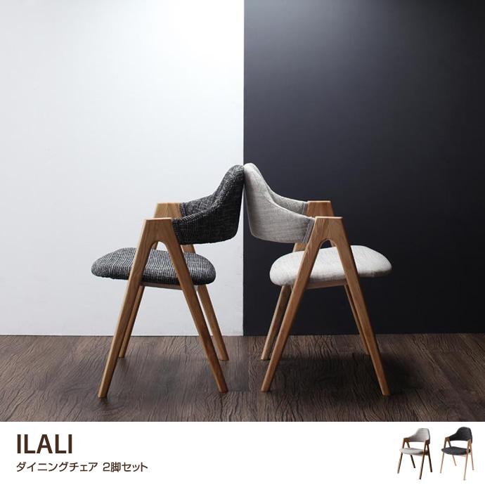 ILALI ダイニングチェア(2脚セット)