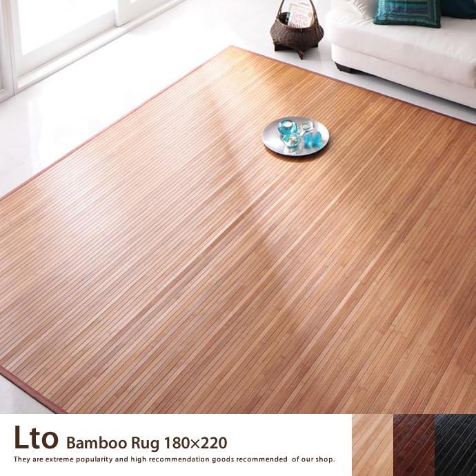 Lto シンプルバンブーラグ 180×220cm
