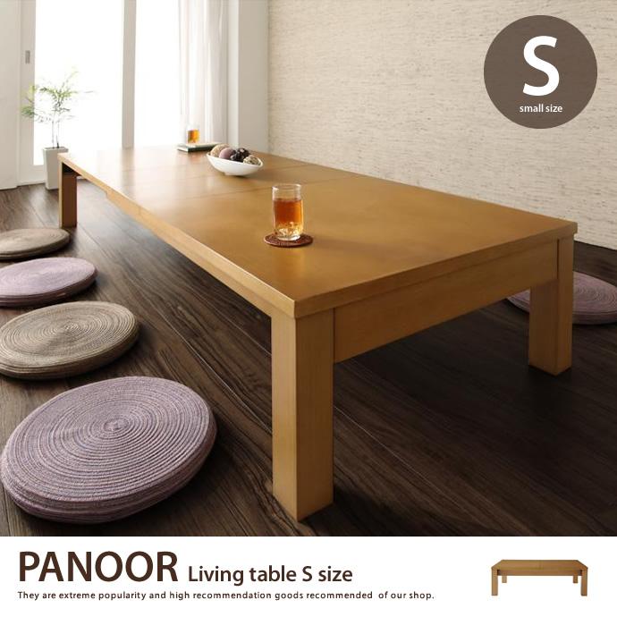 PANOOR Living table(Sサイズ)