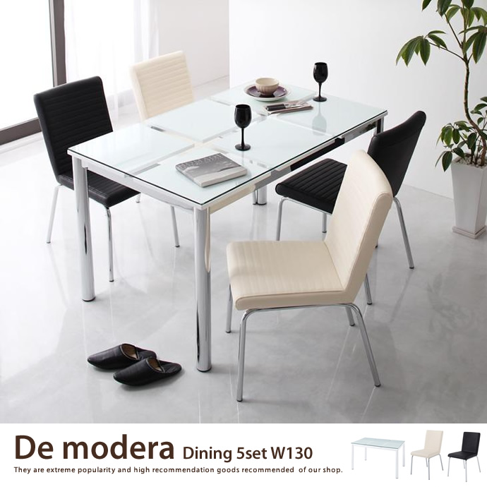 De modera Dining 5set(テーブル幅130cm)