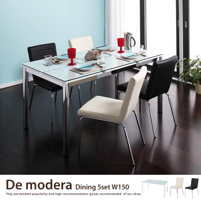 De modera Dining 5set(テーブル幅150cm)