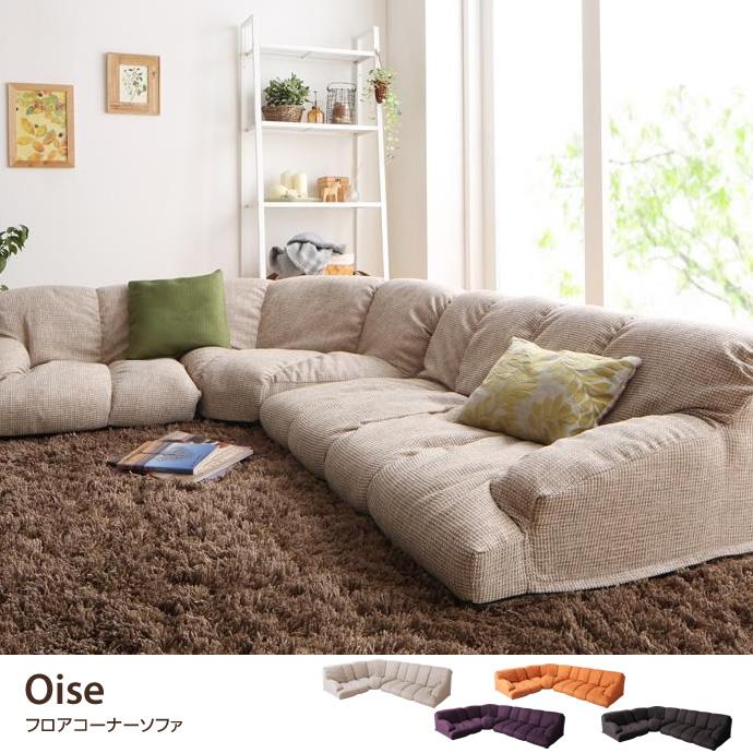 Oise フロアコーナーソファ