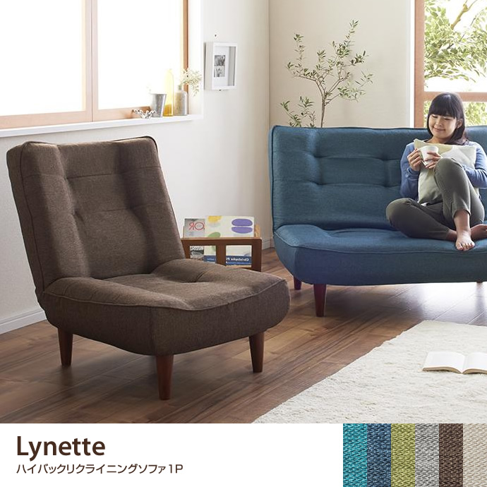 1人掛けソファー【1人掛】Lynette ハイバックリクライニングソファ
