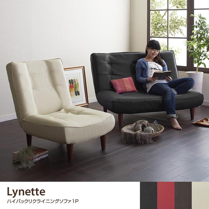 1人掛けソファー【1人掛】Lynette ハイバックリクライニングソファ レザータイプ