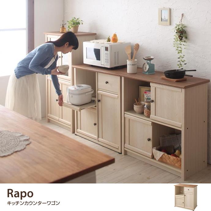 Rapo キッチンカウンターワゴン W80