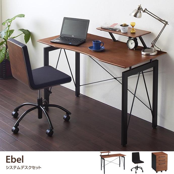 Ebel システムデスクセット