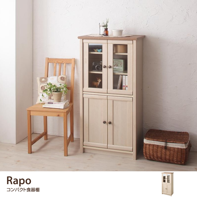 Rapo コンパクト食器棚