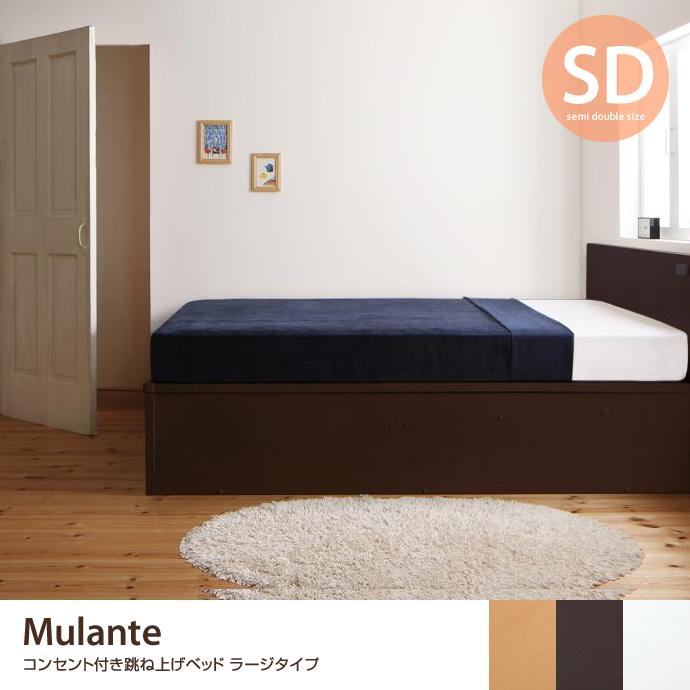 【セミダブル】Mulante  コンセント付き跳ね上げベッド ラージタイプ