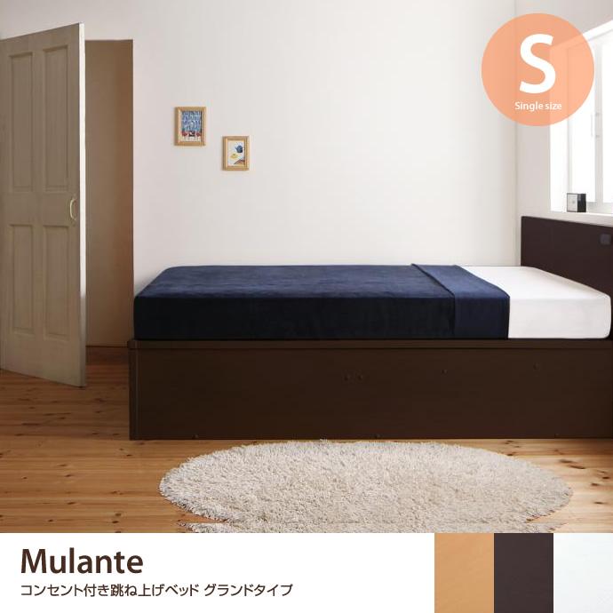 【シングル】Mulante  コンセント付き跳ね上げベッド シングル グランドタイプ