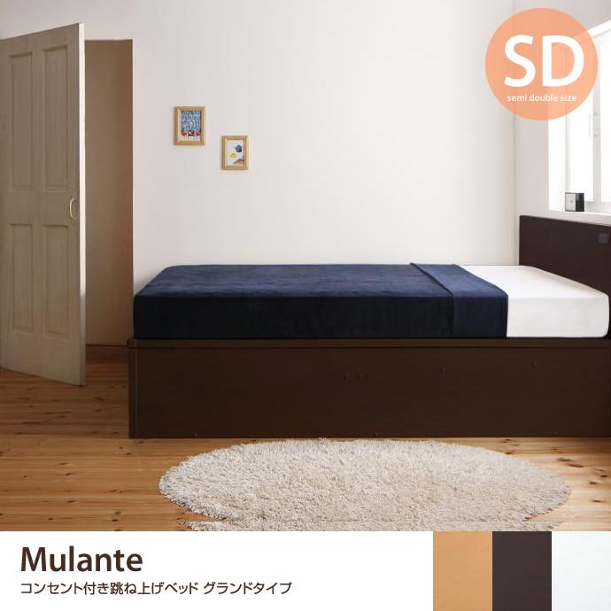 【セミダブル】Mulante  コンセント付き跳ね上げベッド グランドタイプ