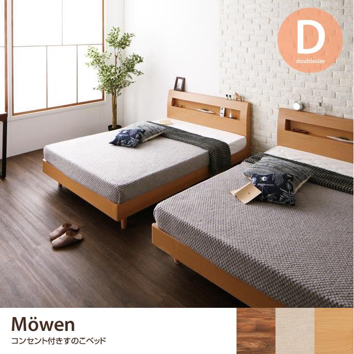 【ダブル】Mowen コンセント付きすのこベッド