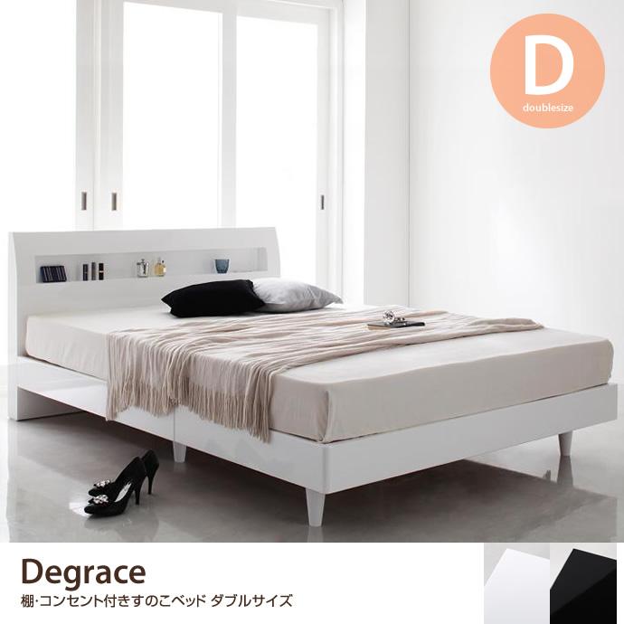 【ダブル】Degrace 棚・コンセント付きすのこベッド