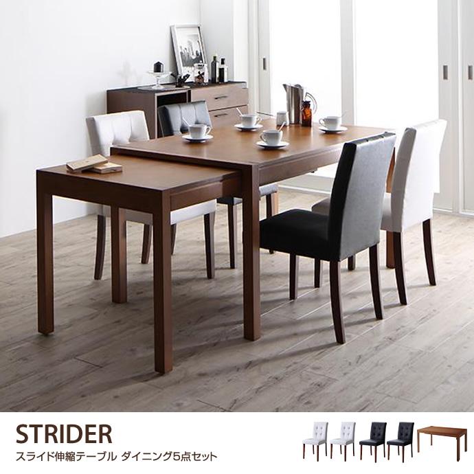 【5点セット】STRIDER スライド伸縮テーブル ダイニングセット