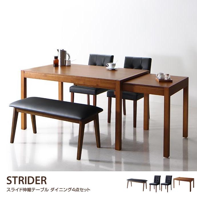 【4点セット】STRIDER スライド伸縮テーブル ダイニングセット