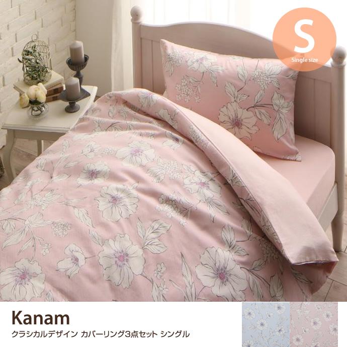 kanam クラシカルデザイン カバーリング3点セット シングル