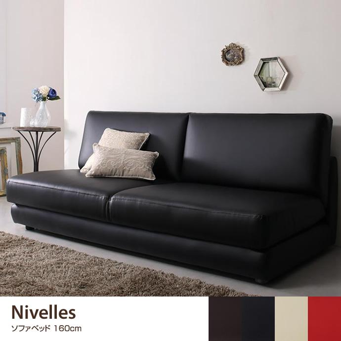 Nivelles ソファベッド 160cm