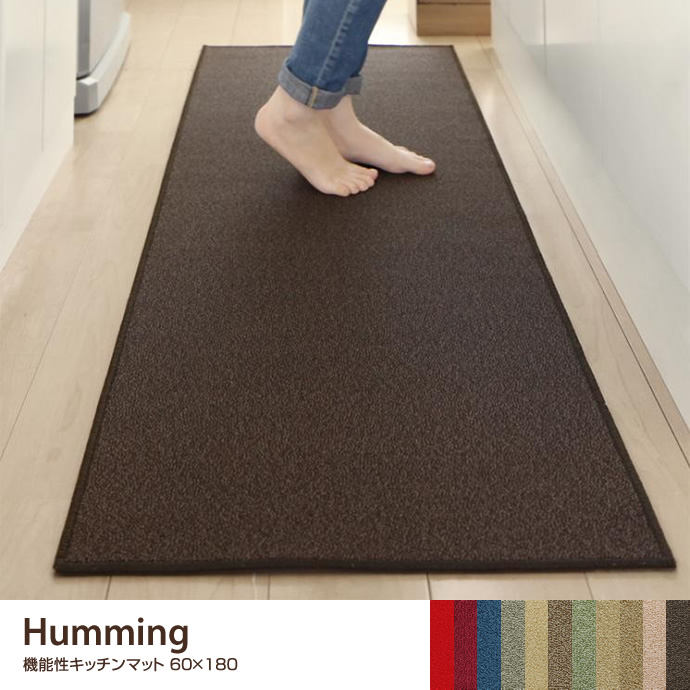 humming 機能性キッチンマット 60×180