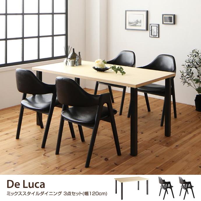 De Luca ミックススタイルダイニング 3点セット(幅120cm)