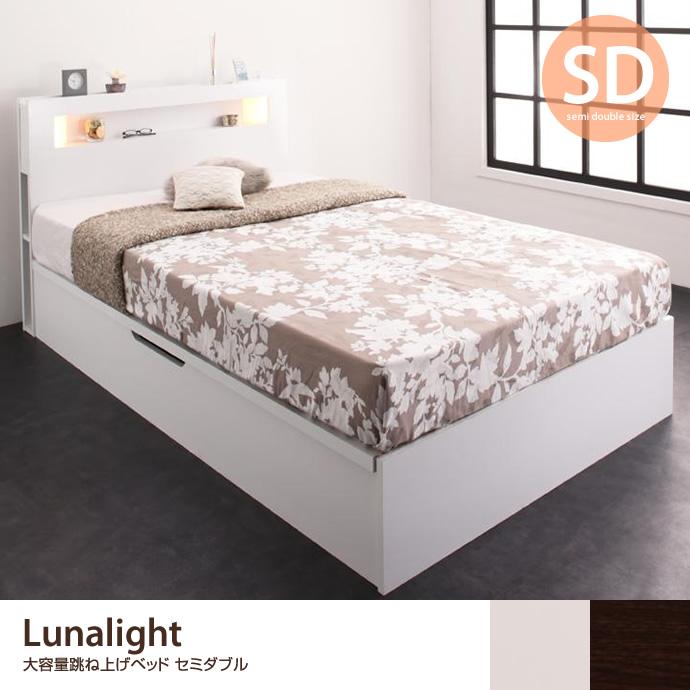 【セミダブル】Lunalight 大容量跳ね上げベッド