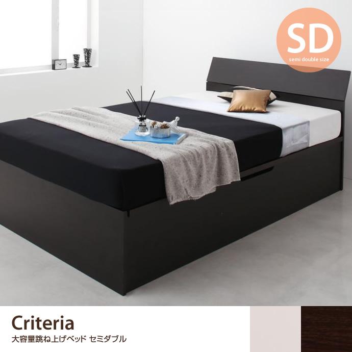 【セミダブル】Criteria 大容量跳ね上げベッド