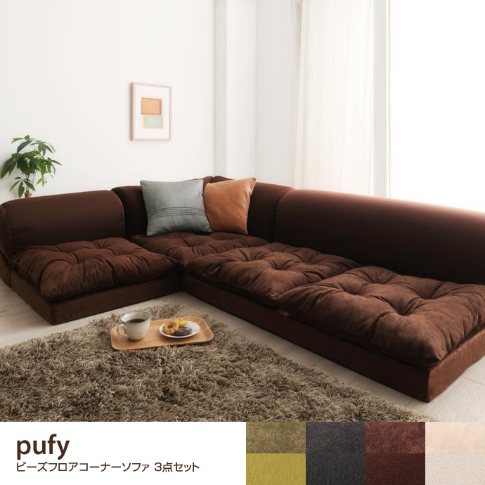 pufy ビーズフロアコーナーソファ 3点セット