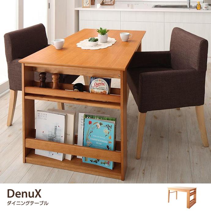 DenuX ダイニングテーブル